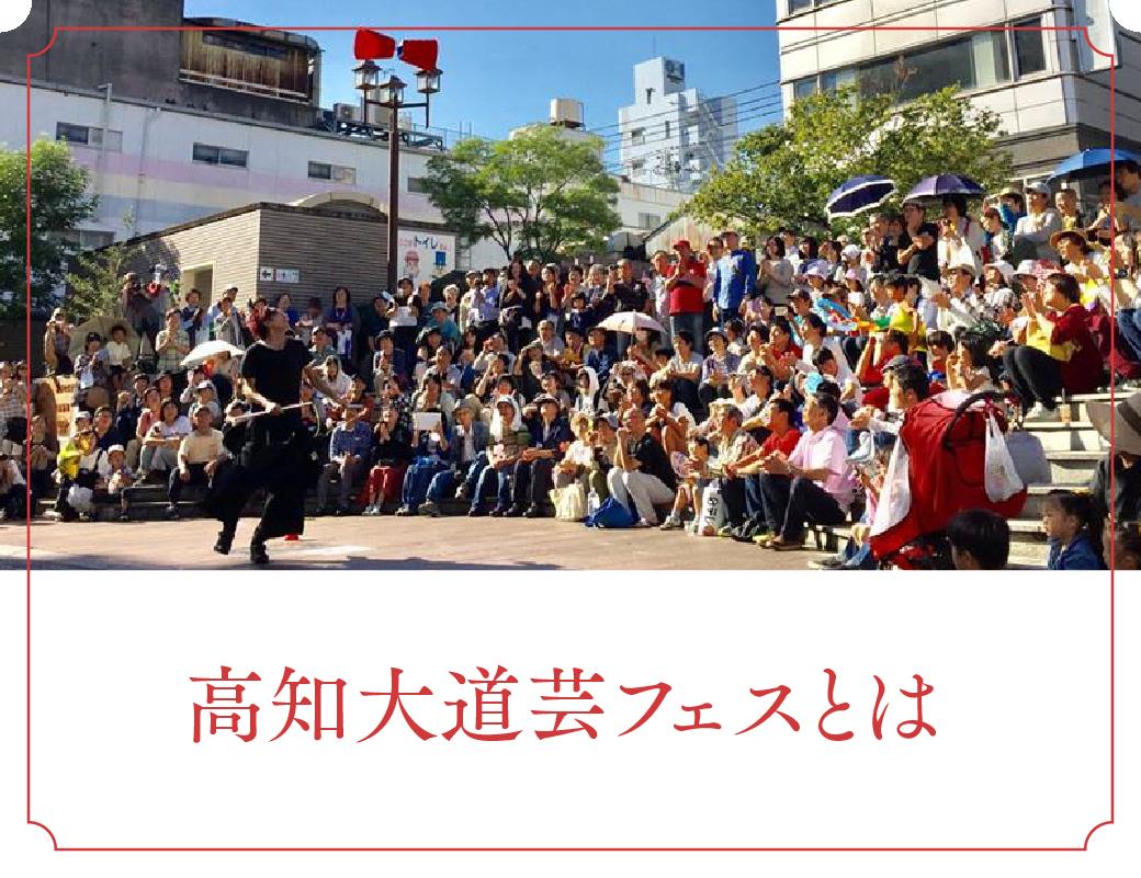高知大道芸フェスとは