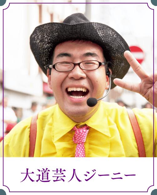 大道芸人ジーニー