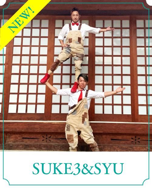SUKE3&SYU