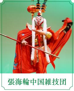 張海輪中国雑技団