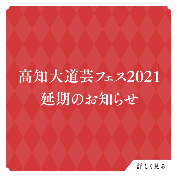 kddg2021-postponed